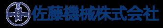 佐藤機械株式会社